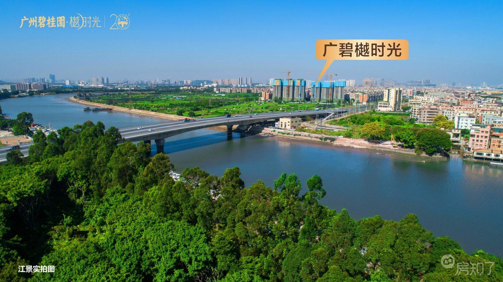 广州碧桂园·樾时光