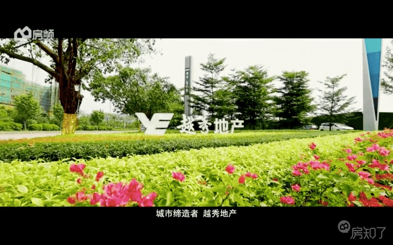 """【越秀·滨湖臻品系】足不出户视频 带你""""亲临""""现场看楼盘"""