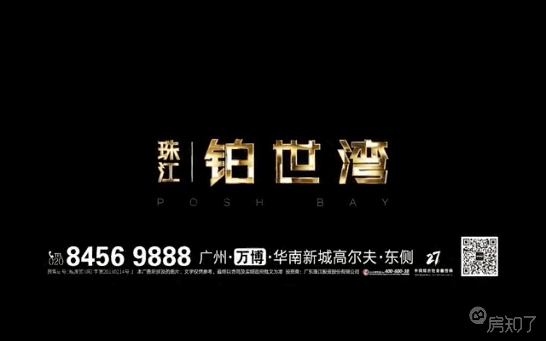 """【珠江铂世湾】足不出户视频 带你""""亲临""""现场看楼盘"""