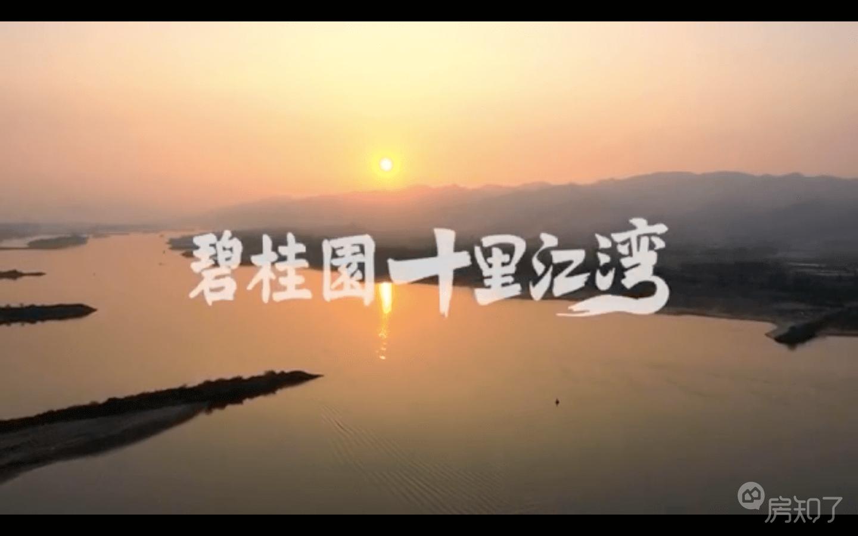 【碧桂园·十里江湾】楼盘介绍