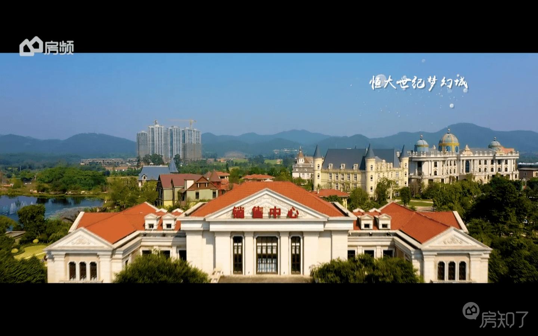 """【恒大世纪梦幻城】足不出户视频 带你""""亲临""""现场看楼盘"""