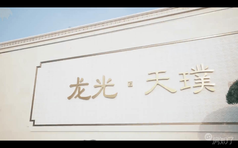 【龙光天璞】楼盘介绍