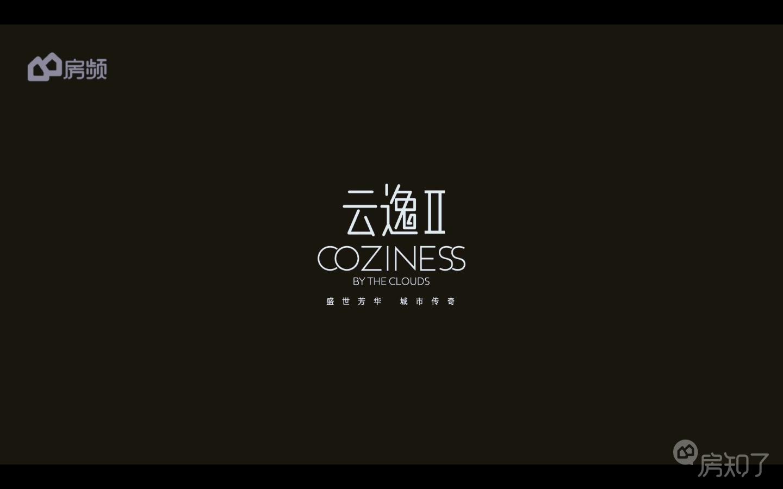 【新世界云逸】楼盘介绍