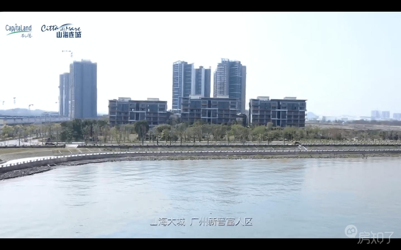 【凯德·山海连城】楼盘介绍